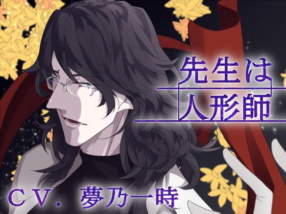 [Binaural Recording] Part 1 - Teacher is a Puppeteer [Violet Bone]