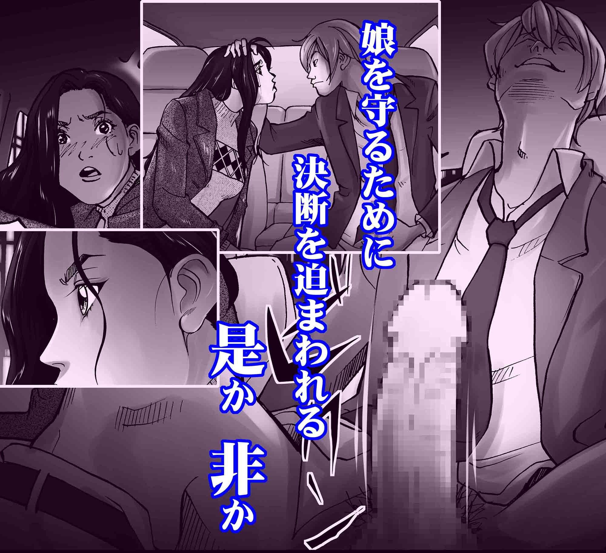 D.H ダンナニヒミツ ~長倉美奈 40歳の場合~