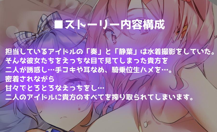 【ハイレゾ×KU100】アイドル達の性活に密着!~両耳密着プロデューサーさんにあまあまな囁きを~【収録時間3時間半】