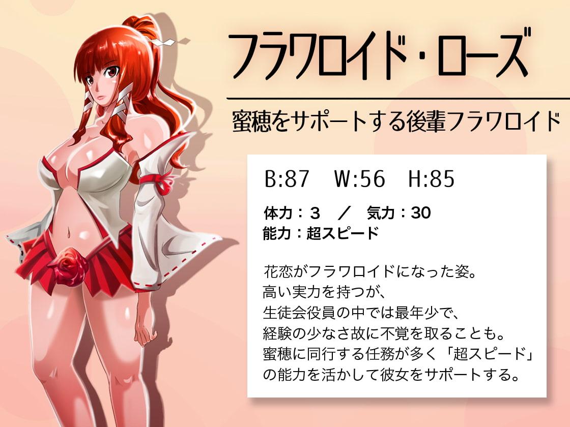 対蟲聖戦姫 フラワロイド 〜第1章 生徒会長は男子300人の性処理肉便姫〜