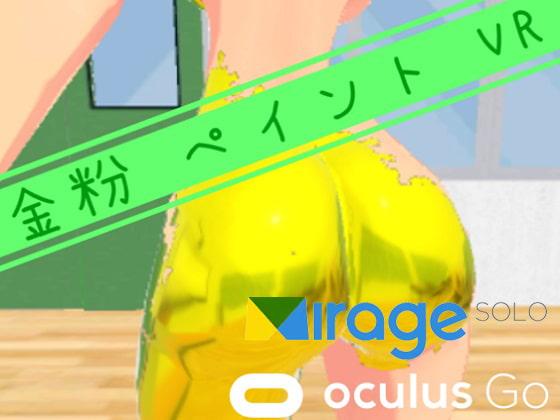金粉 ペイント VR (Oculus Go版)