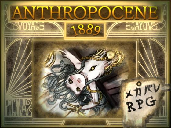 アントロポセン1889
