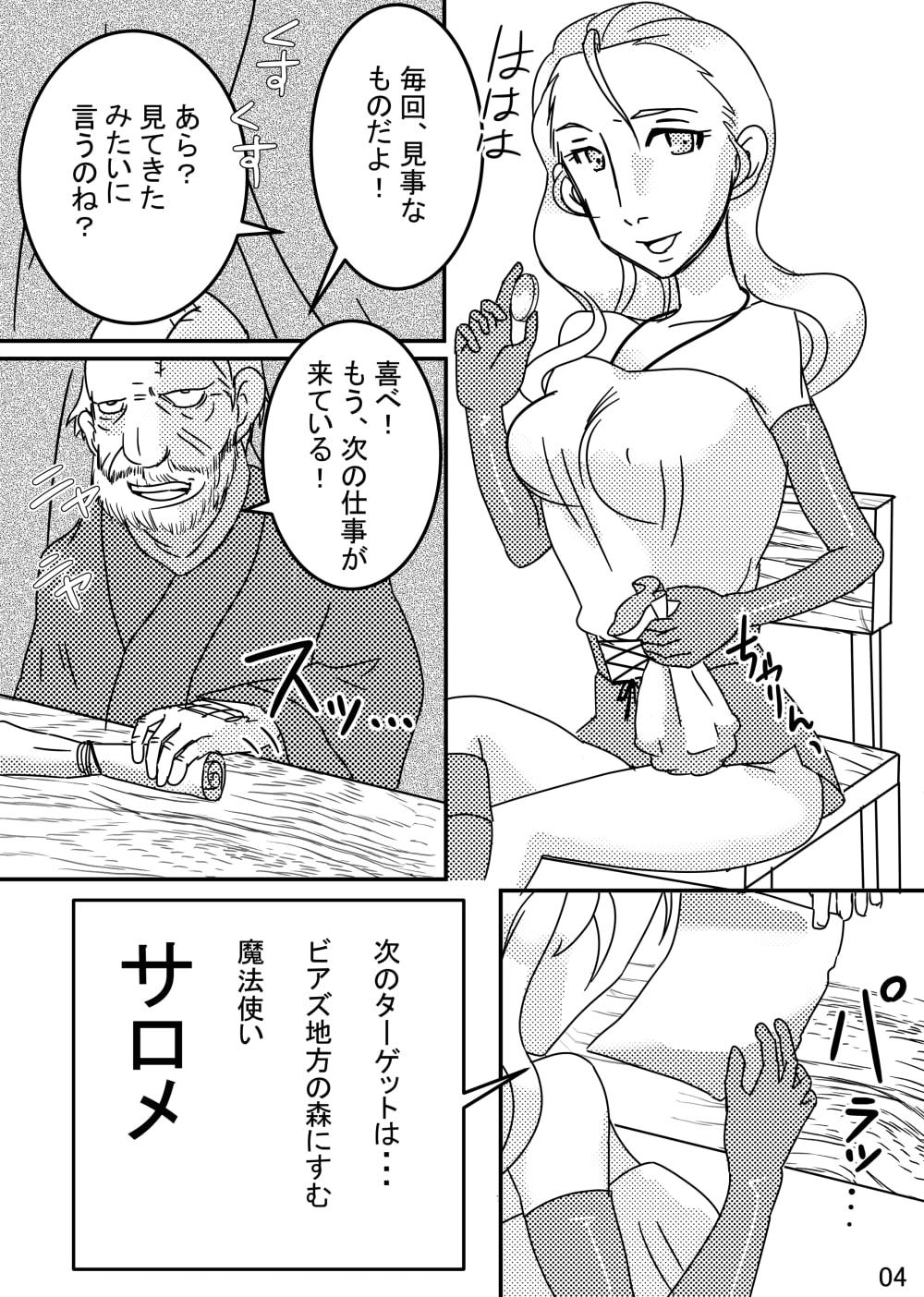 魔法使いサロメ