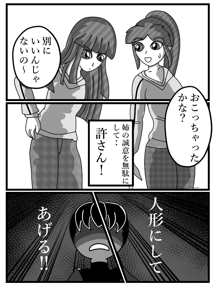 不思議なノート~人形にされた双子~