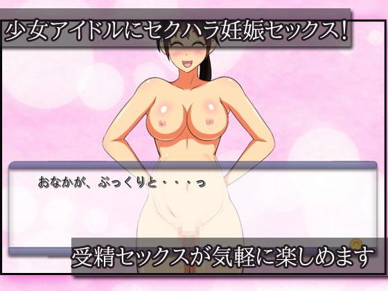 少女アイドルをセクハラで妊娠させよう!~ゲーム版