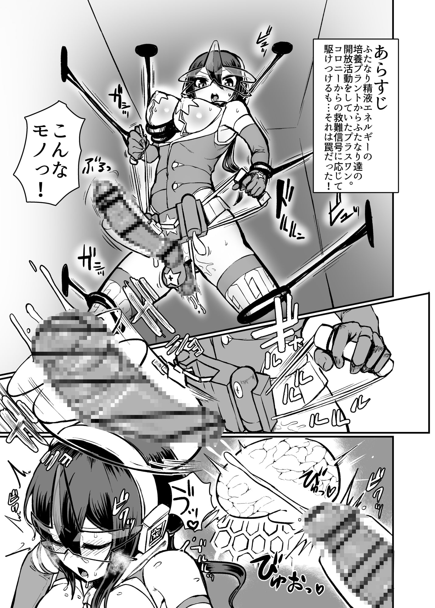 錬金星颯プラスワンII 敗北搾精編/埋伏覚醒編