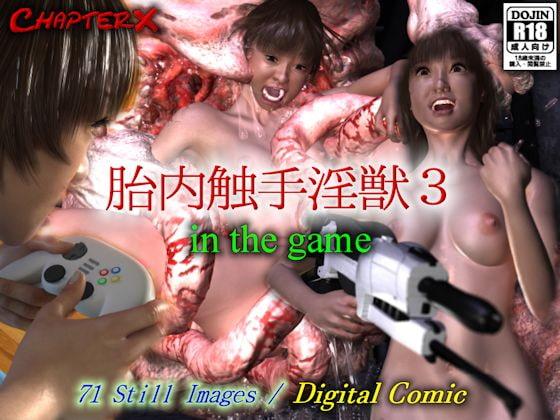 胎内触手淫獣3~in the game~