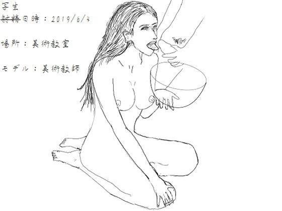 美術女教師の写生(射精)大会