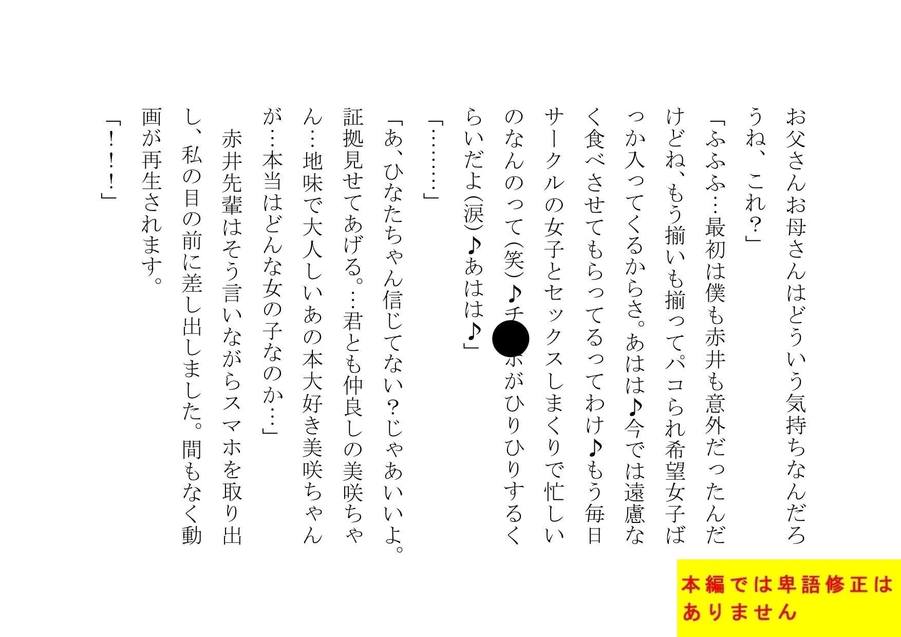 真性ヤリマンゲスビッチチ○ポ大好きひなたちゃん~パコパコ女の一生~
