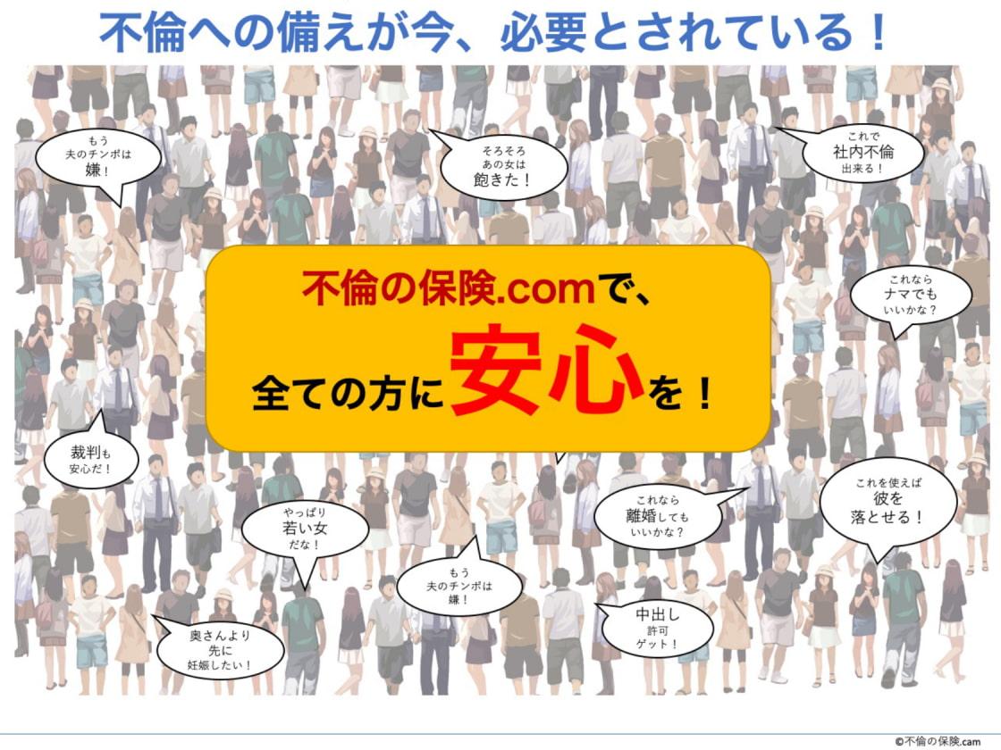 不倫の保険.com