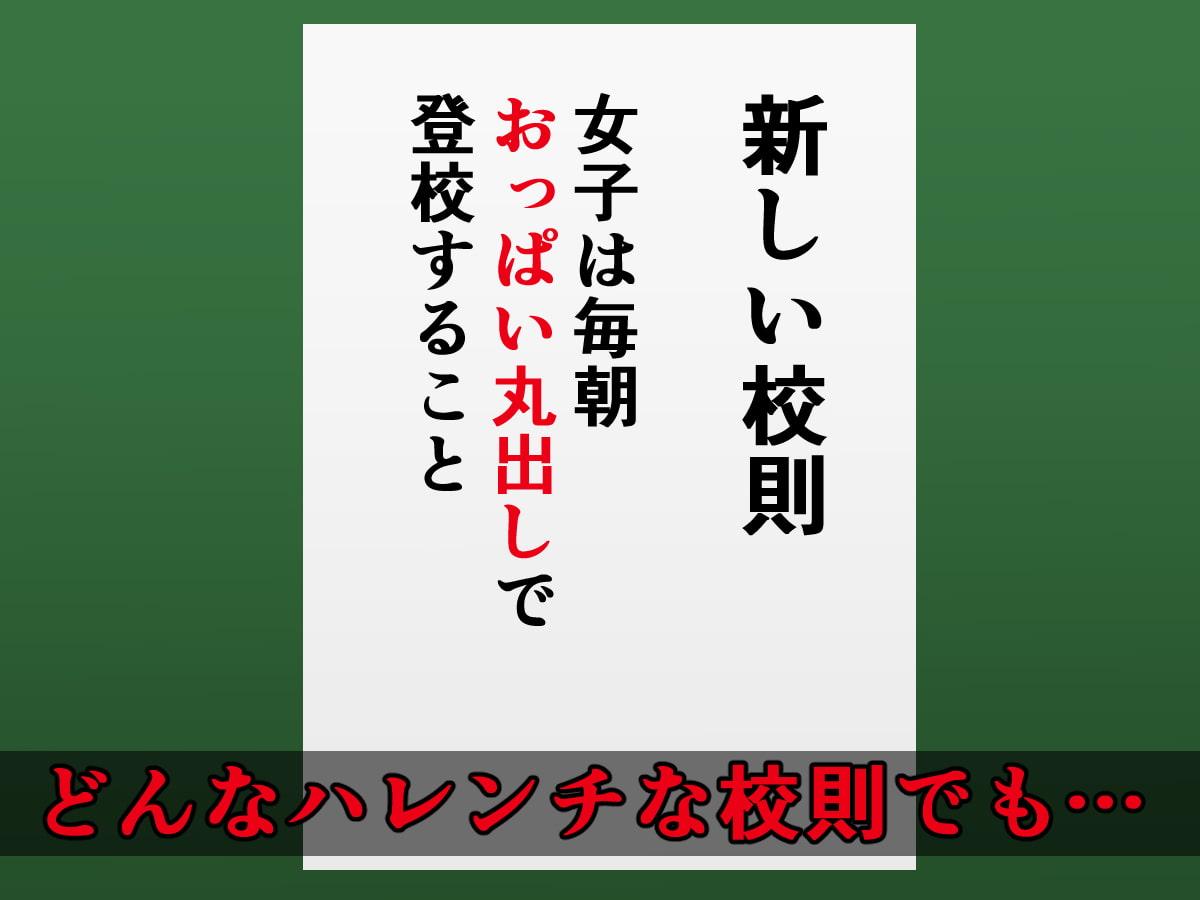 どんなエッチな内容でも校則なら絶対逆らえない古手川さんのサンプル2