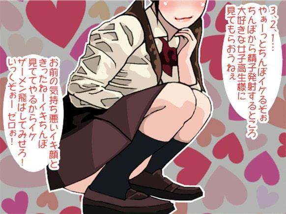 JKの短小包茎ちんぽ罵倒&10秒カウントダウン射精(CV 染谷由乃様)のサンプル2