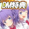 【DM特典】JK双子の色仕掛け特典音声