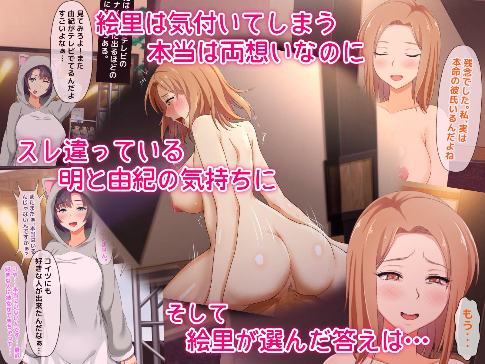 純愛△3角関係-現役芸人JKとモテ系美人JKとどっち選ぶ?-
