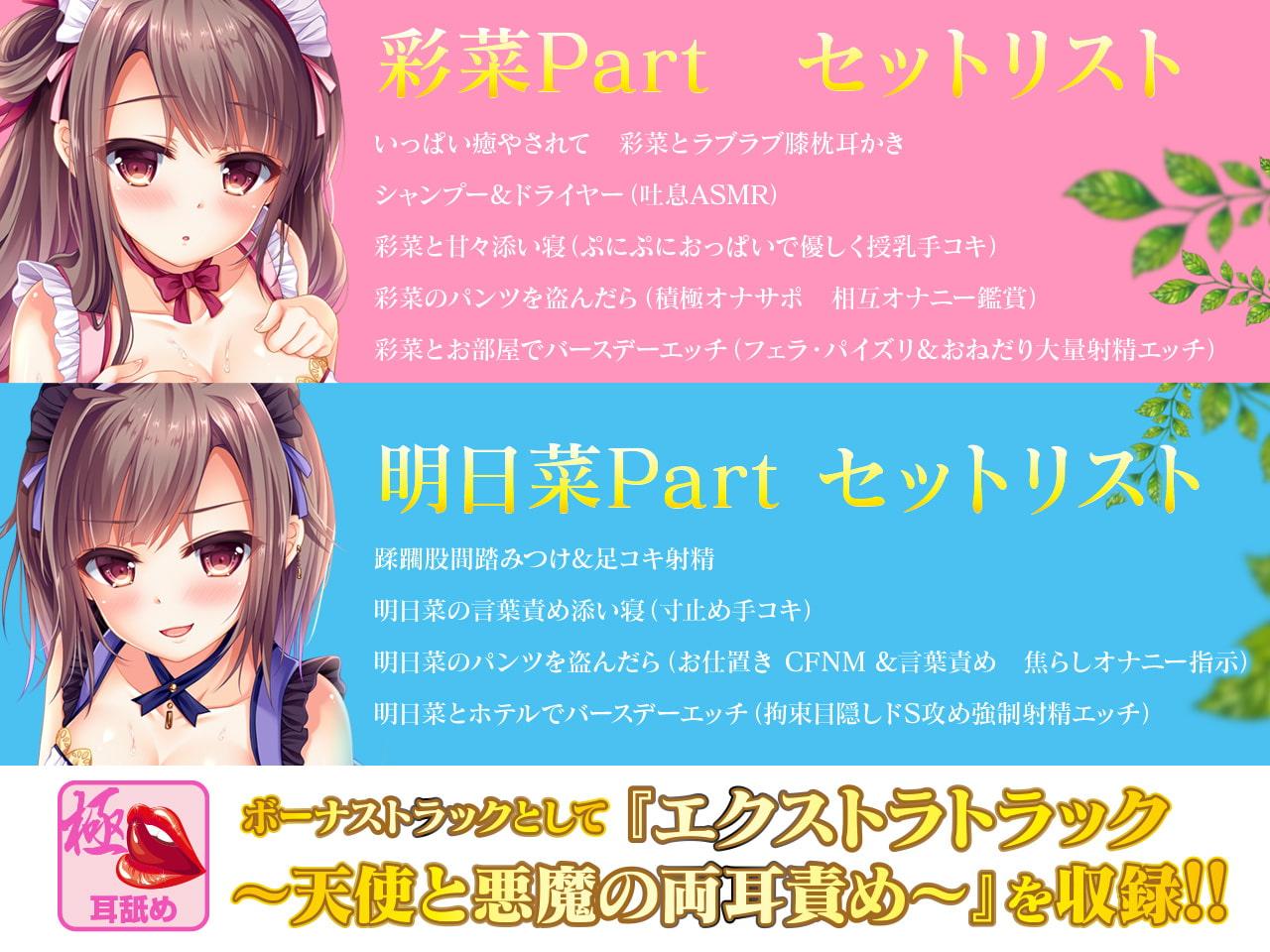 【極め耳舐め】マイメイドヘブン -双子のメイドは天使と悪魔-【パンツ&色紙プレゼント】