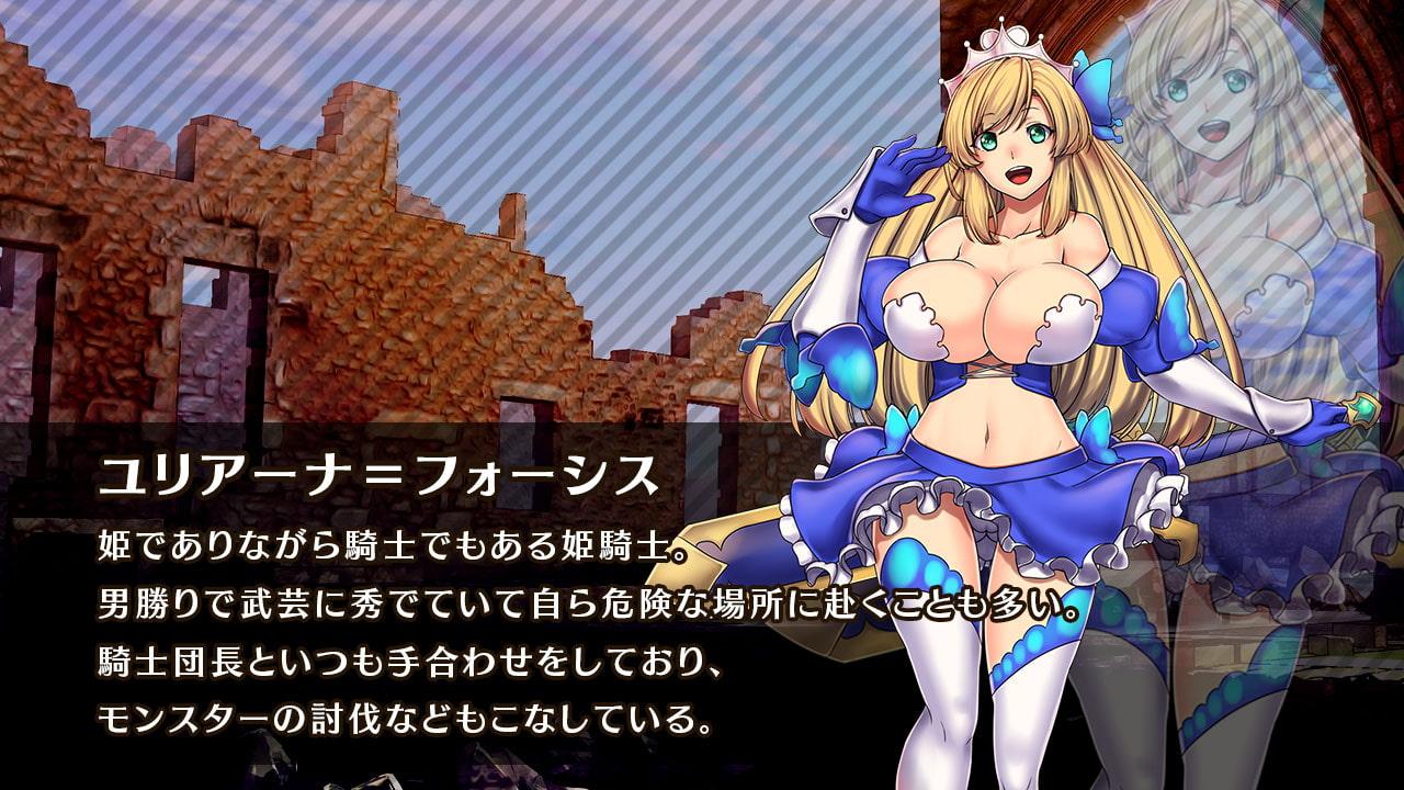 Obscurite Magie ~ 淫堕姫騎士ユリアーナ