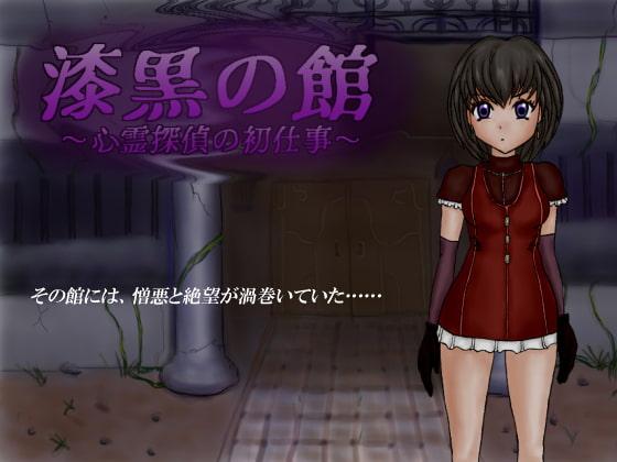 漆黒の館~心霊探偵の初仕事~