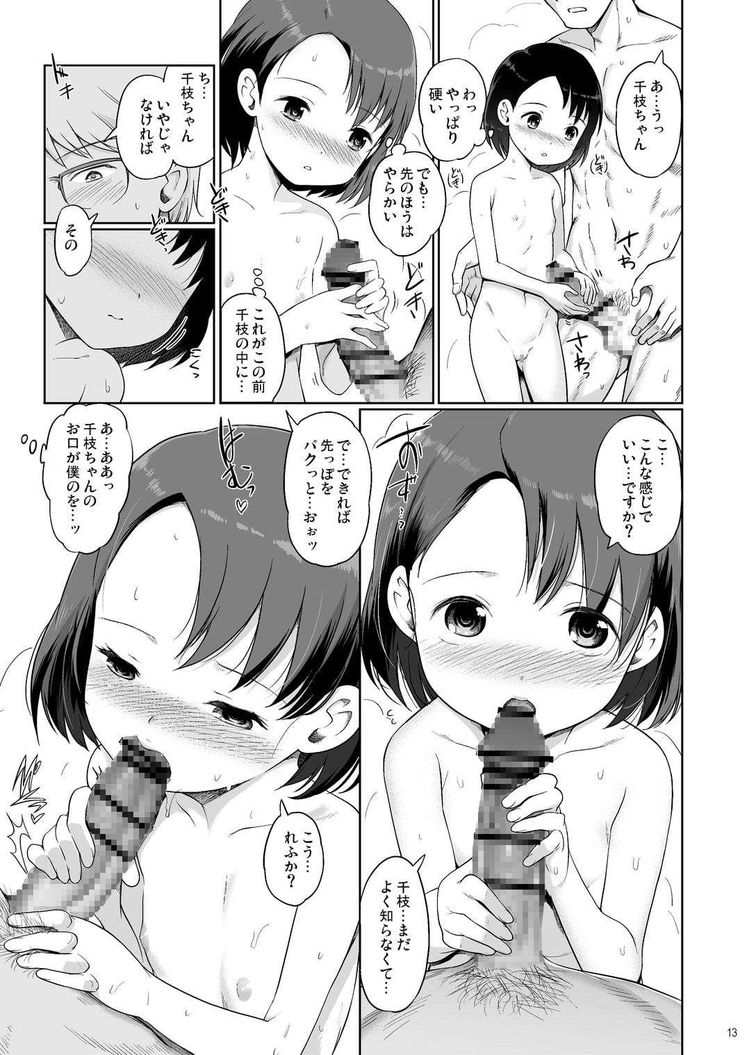 Pさんといっしょ!2