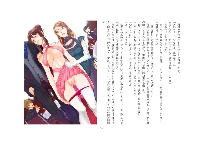 娘牝にされた男 ~最終調教 社交界デビューと人間失業~