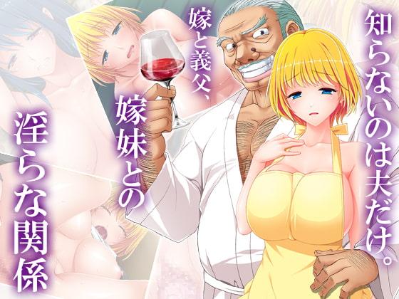 知らないのは夫だけ。嫁と義父、嫁妹との淫らな関係 4巻
