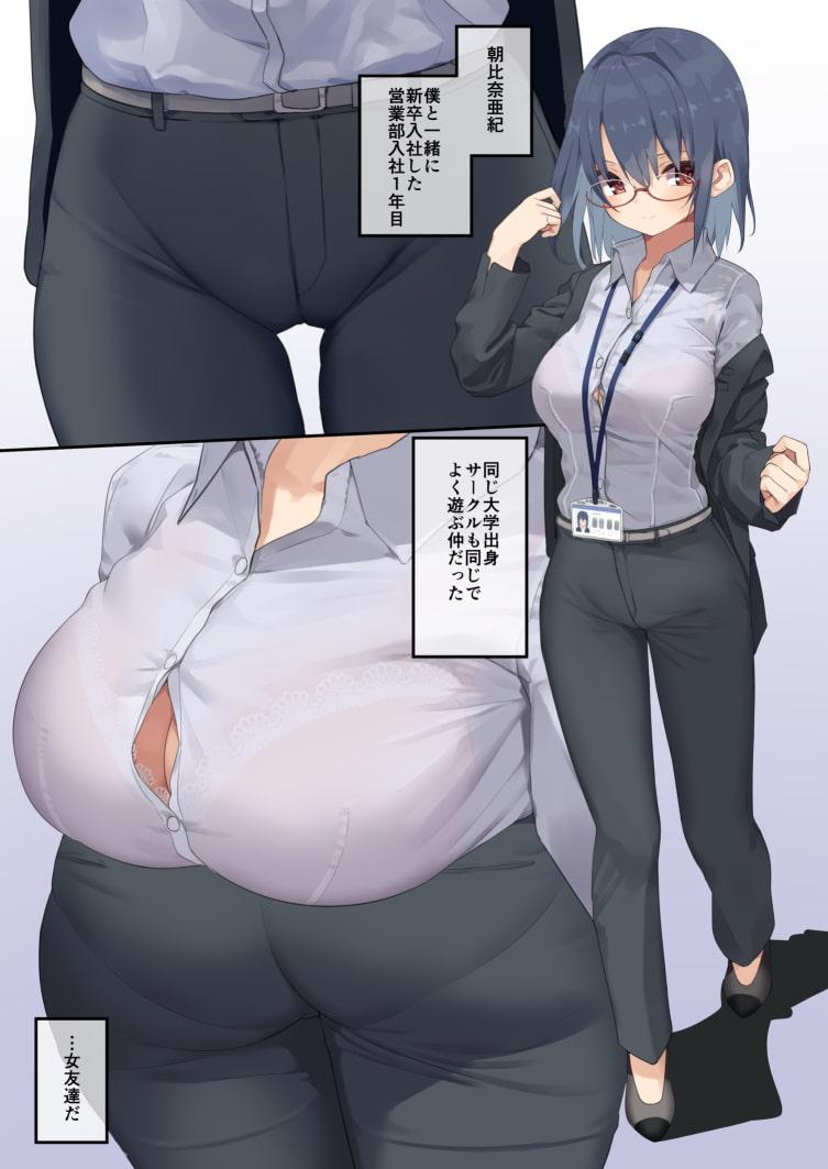 ビジネスセックスマナー新卒編