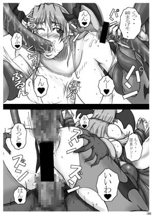 モ〇ガンのえろほん(完全版)