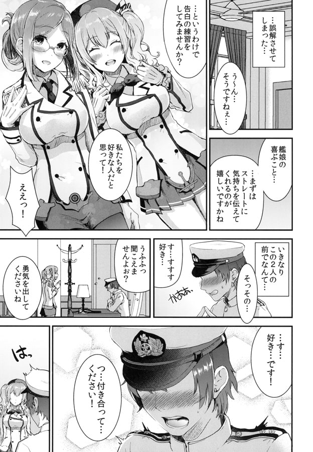 提督をダメにする授乳手コキ【香取&鹿島編】