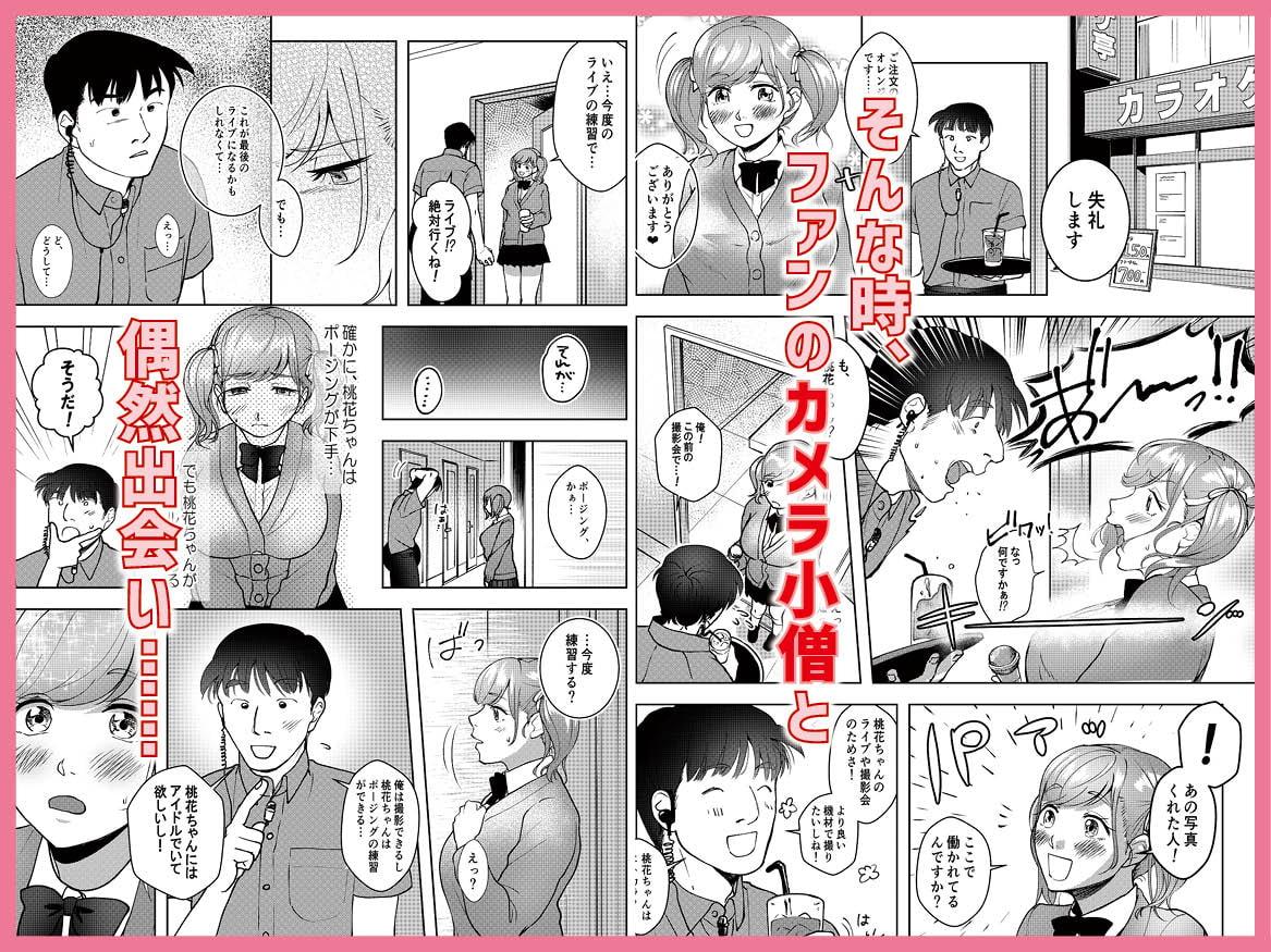 巨乳JKシリーズ5 地下アイドル桃花は撮られてエロくなる!!