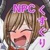 くすぐり魔王軍!~美少女勇者に異世界転生した俺がNPCを片っ端からこちょこちょ拷問~