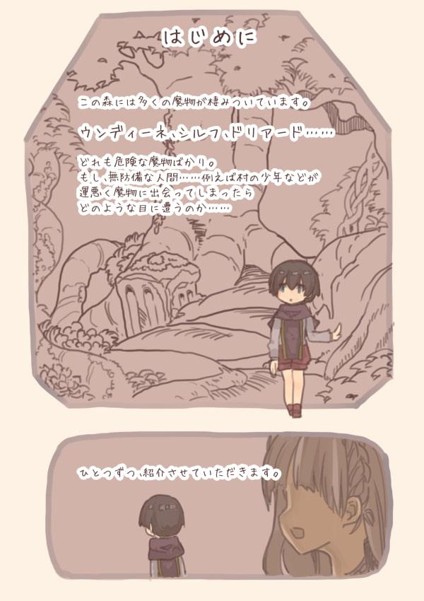 魔物娘に犯されブック~ウンディーネ・シルフ・ドリアード編~