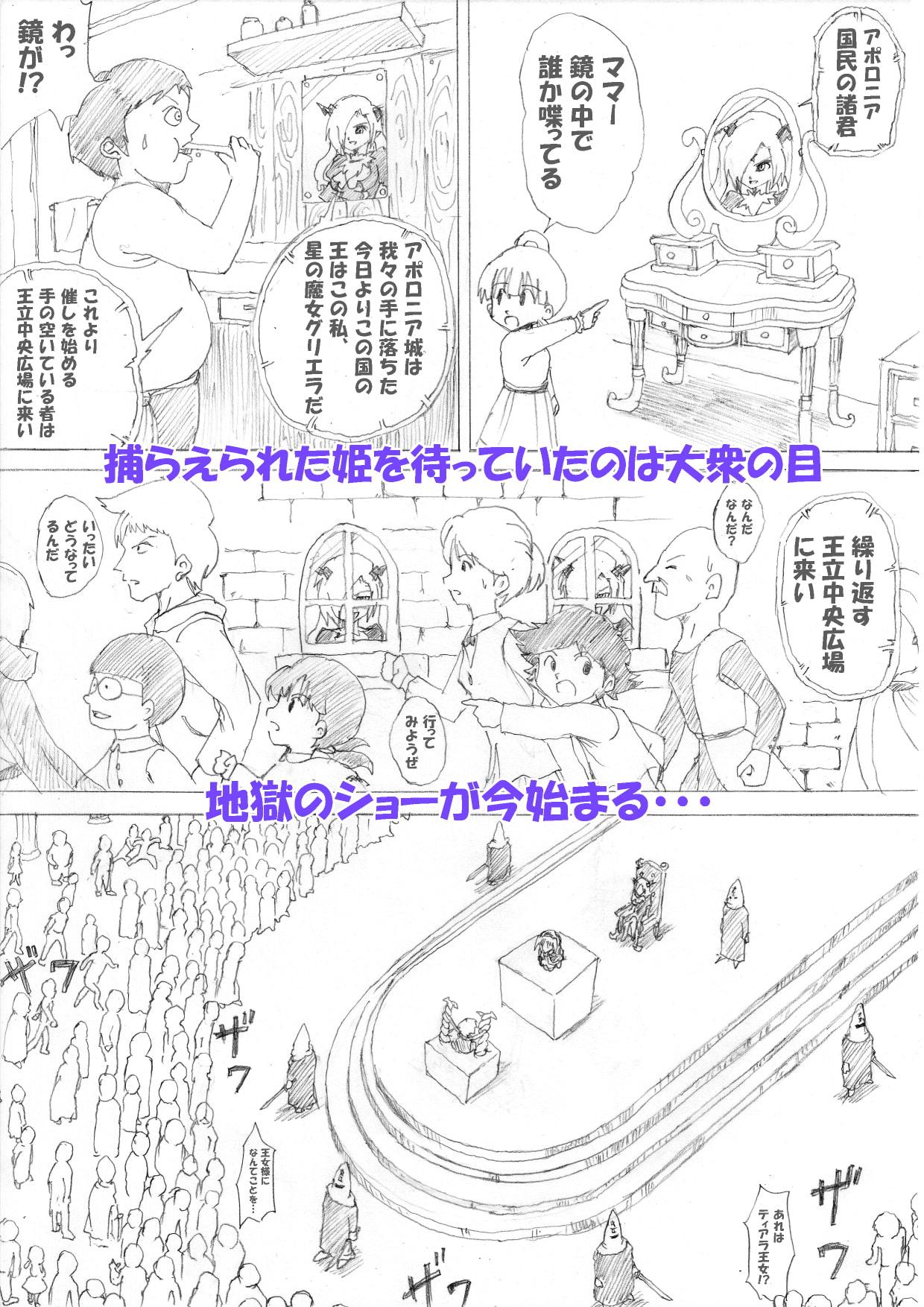 魔女の復讐 Vol.3