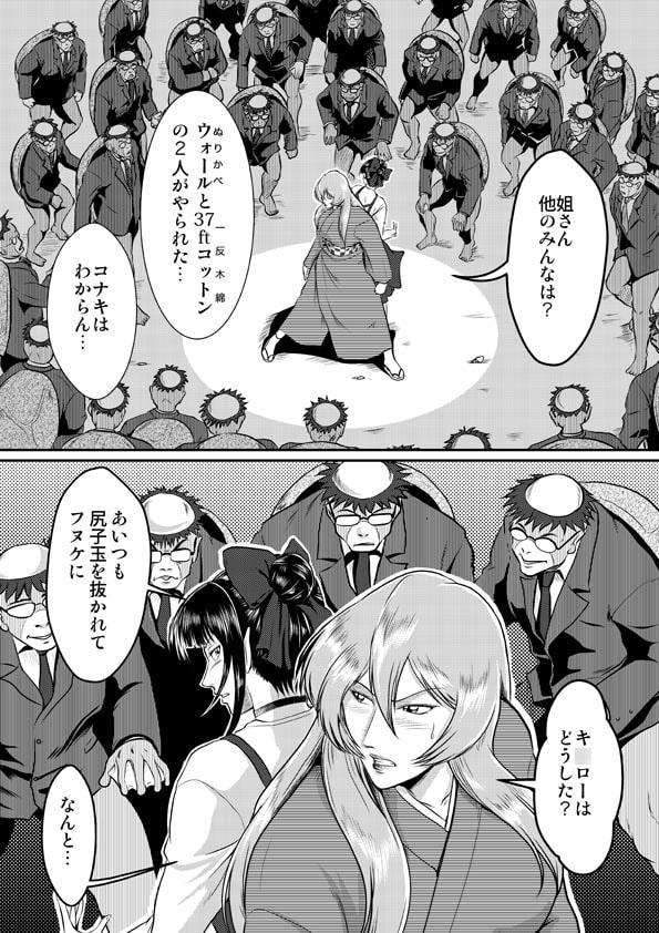 砂かけの姐さん 〜狙われた尻子玉〜