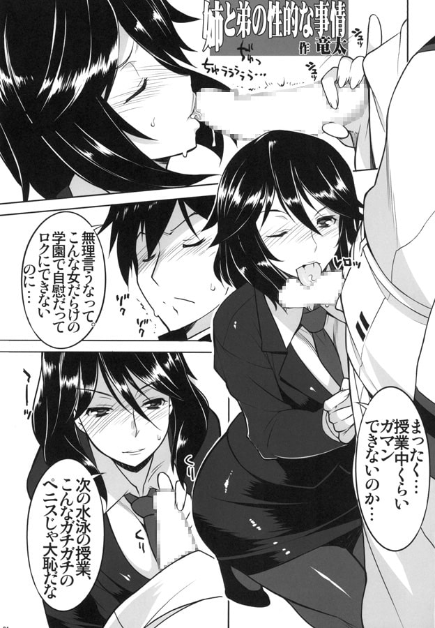 淫フィニットチフ〇姉!