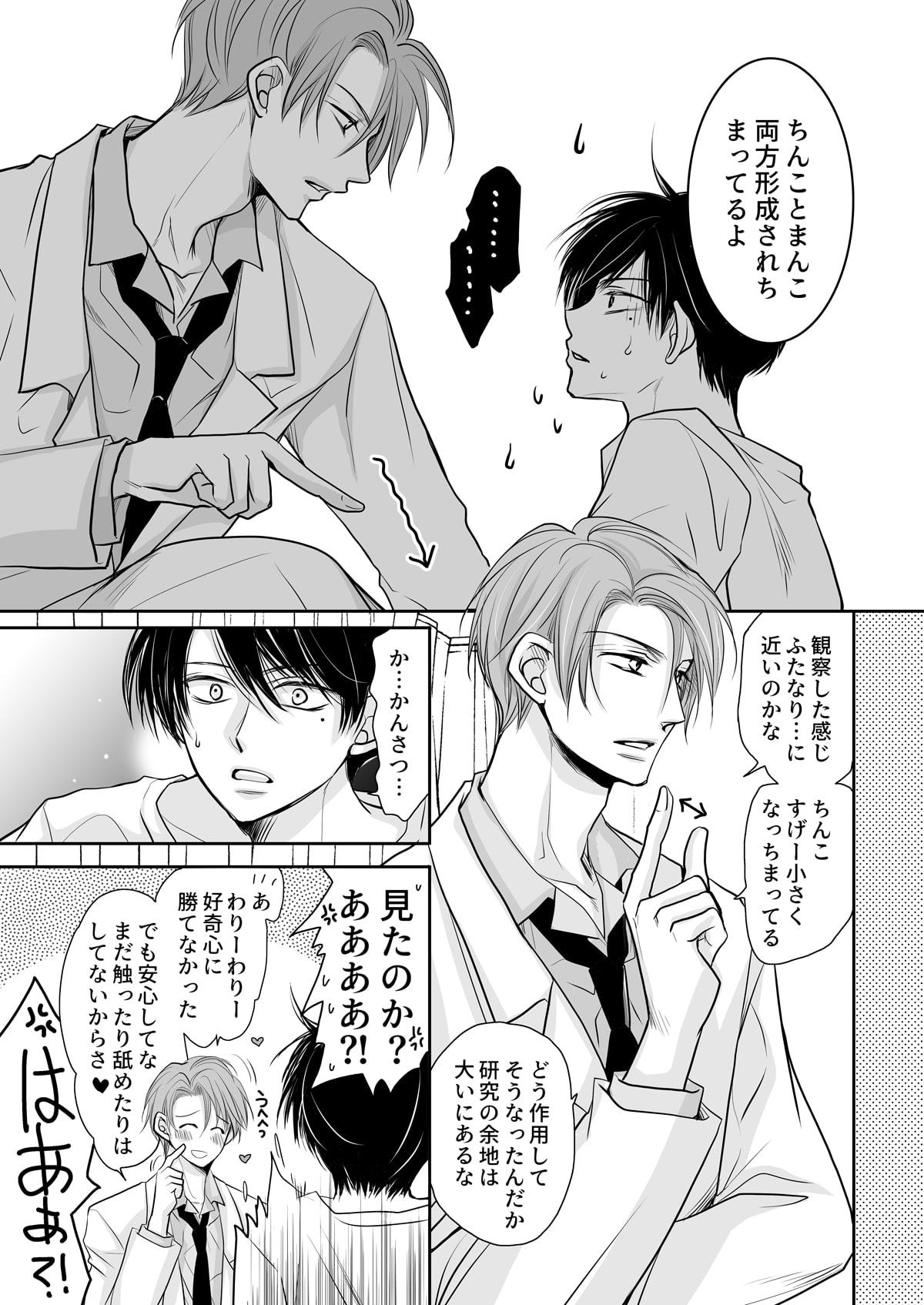 ちんちんvまんまん~ふたなり爆誕NTR~【18禁版】