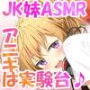 「JKちゅーばーの猛特訓 ~アニキと秘密のASMRレッスン♪~」     エモイ堂 / 秋山はるる