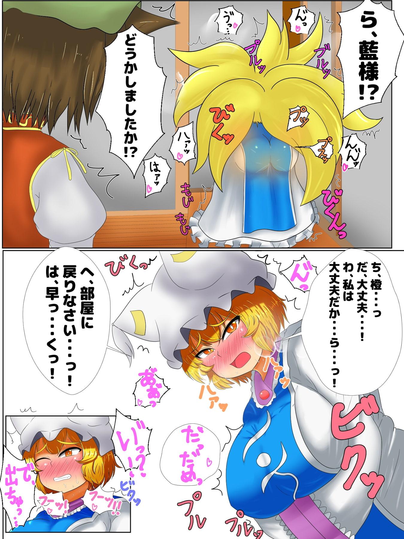 藍様が腹痛を起こして大便お漏らしするだけの漫画