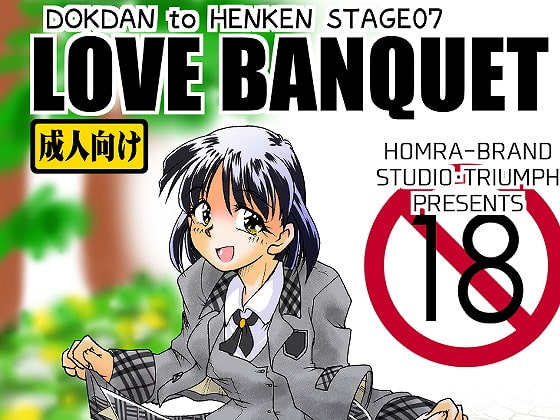 LOVE BANQUET(HOMRA-WORKS DH007)