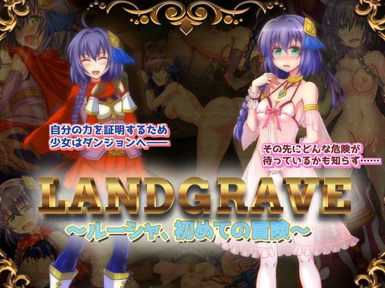LandGrave 〜ルーシャ、初めての冒険〜パッケージ