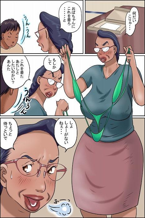GOGO志村のおばちゃん