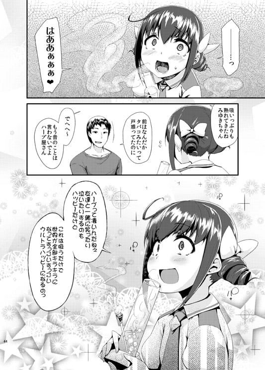 総集編 スマドキオールスターズSEX -みんなハメともだち-