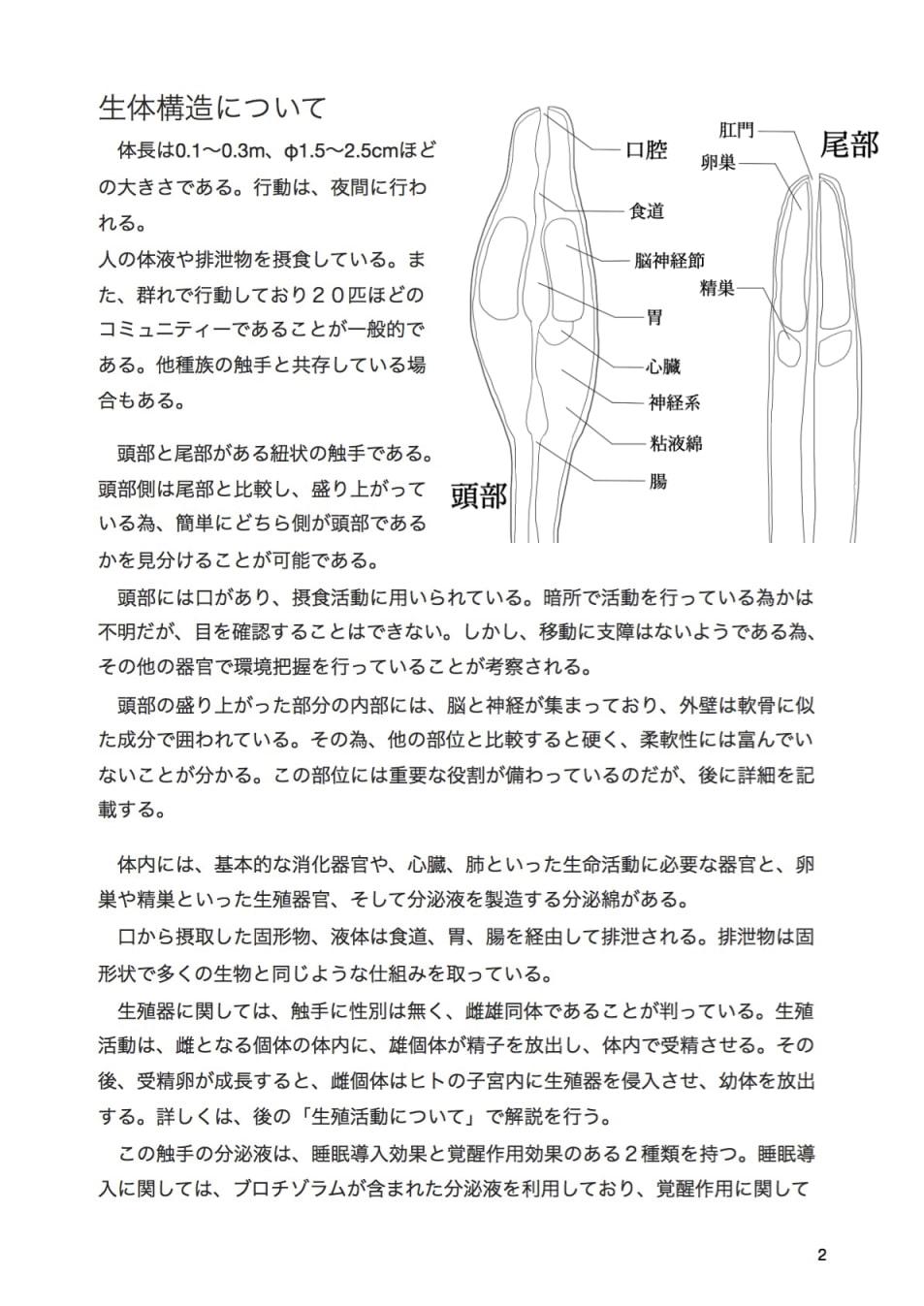 触手研究レポート 繁殖触手依存型危険種