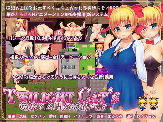Twilight Cat's -猫娘と人間の欲情日記-