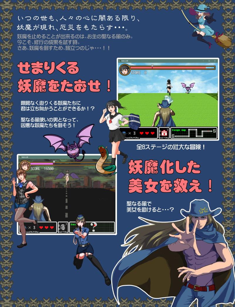 風使いの男 ~完全版~ + ゲーム内BGM素材集(21曲) (POTGAMES) DLsite提供:同人ゲーム – シューティング