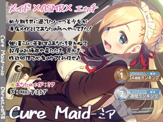 DLsite専売【50%オフ】CureMaid-ミア【7/22まで】