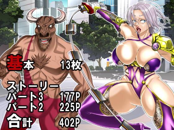 空想格闘ゲーム3 女王様女剣士がオナホになるまで…
