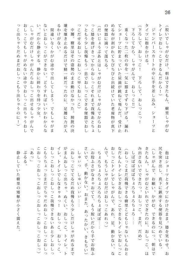 おしっこおもらしガール小説誌 SWEET∞SPLASH!!