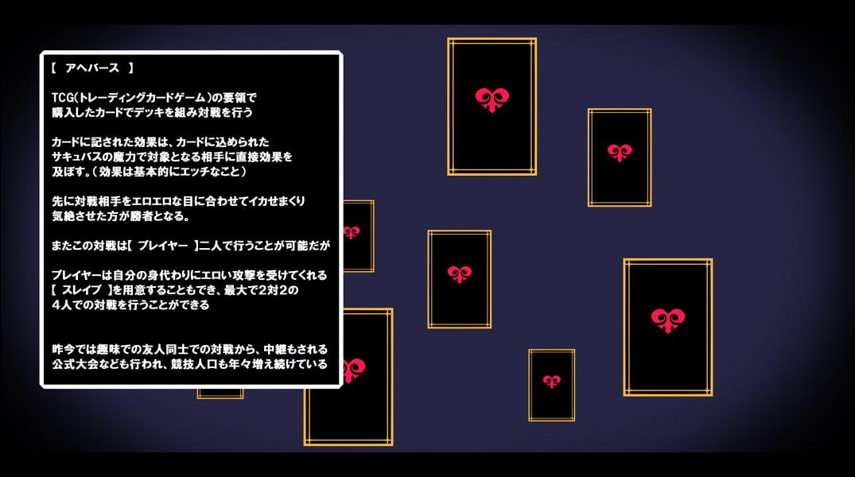 サキュバスのエッチなカードゲームでアヘり倒される少女たち クソ雑魚サキュバス VS TSドM少女