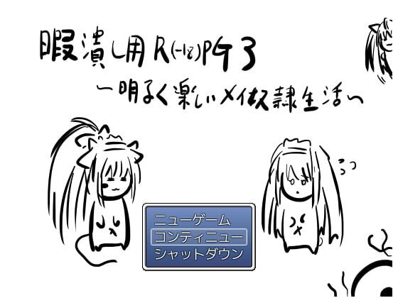 暇潰し用R(-18)PG3~明るく楽しいメイ奴隷生活~ for DLsite