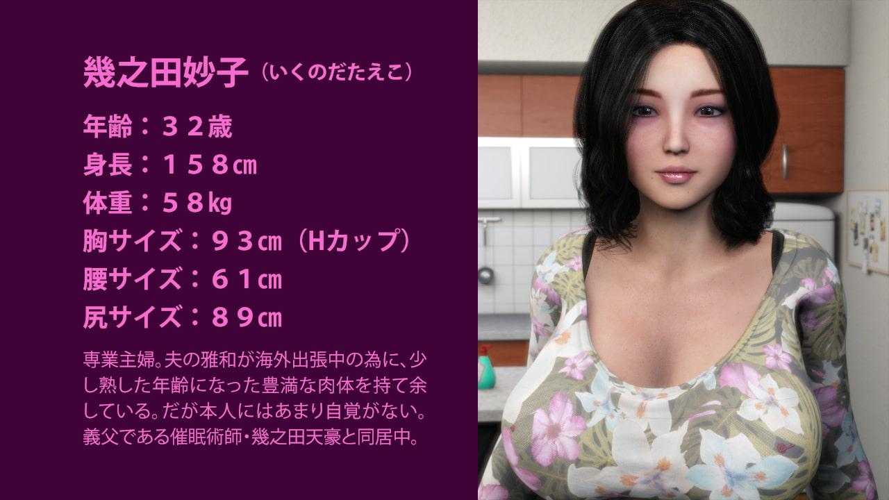 妙子さん。義父に催眠術で寝取られる美人妻 (iLand) DLsite提供:同人ゲーム – 動画