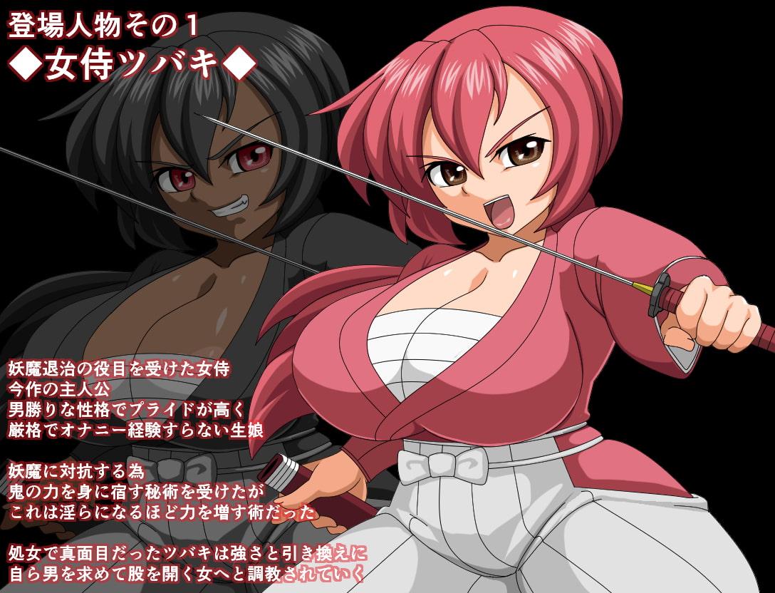 女侍ツバキ ~妖魔忍軍の野望を阻止せよ!~